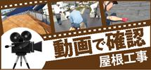 四日市市、桑名市、津市、鈴鹿市やその周辺のエリア、その他地域の屋根工事を動画で確認
