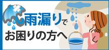 四日市市、桑名市、津市、鈴鹿市やその周辺エリアで雨漏りでお困りの方へ