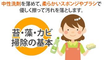 中性洗剤を薄めて、柔らかいスポンジやブラシで優しく擦って汚れを落とします。