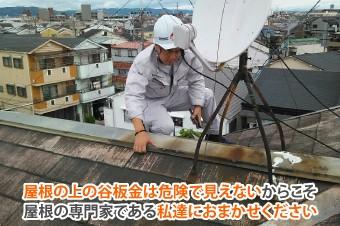 屋根の上の谷板金は危険なので私たちにおまかせください