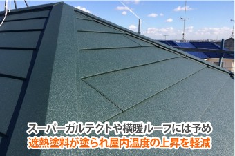スーパーガルテクトや横暖ルーフには予め遮熱塗料が塗られ屋内温度の上昇を軽減