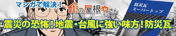 震災の恐怖!地震・台風に強い味方!防災瓦