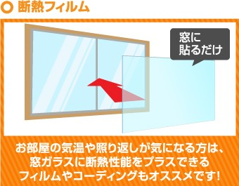 お部屋の気温や照り返しが気になる方は、 窓ガラスに断熱性能をプラスできる フィルムやコーディングもオススメで