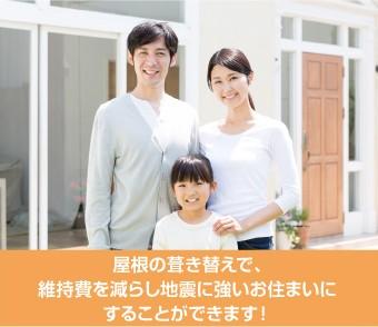 維持費を減らし地震に強いお住まい