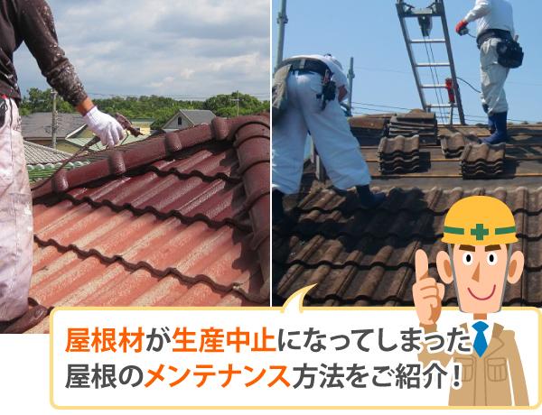 屋根材が生産中止になってしまった屋根のメンテナンス方法をご紹介