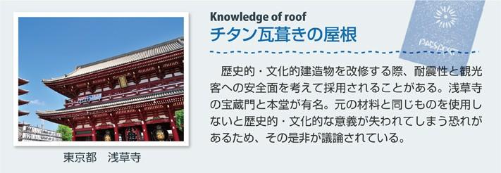 チタン瓦葺きの屋根(東京都 浅草寺)