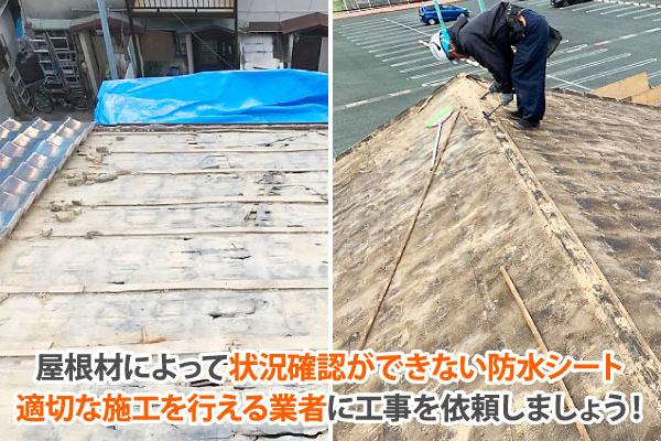 防水シートは適切な施工を行える業者に工事を依頼しましょう