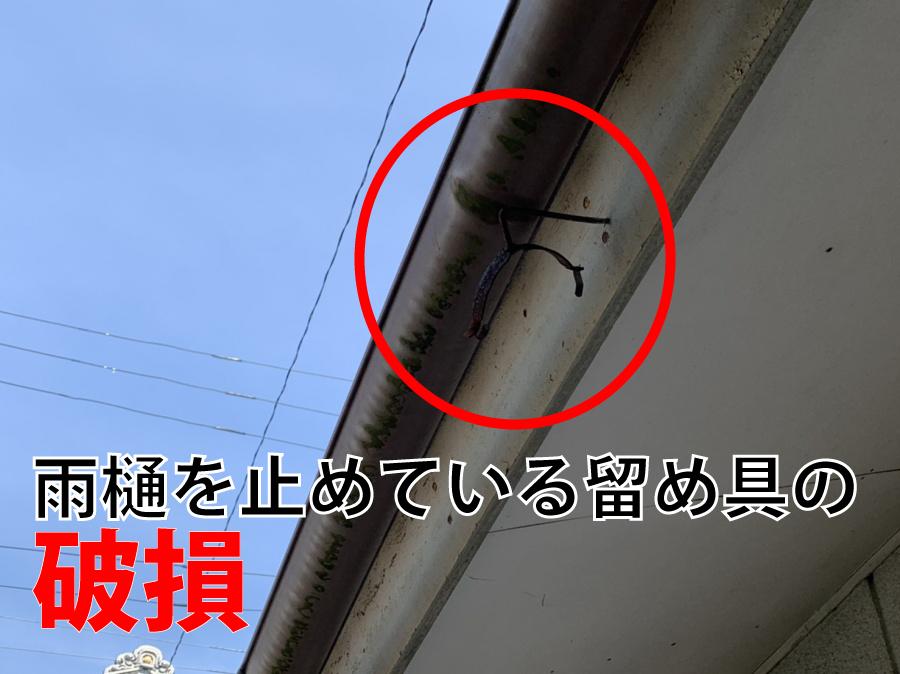 雨樋を止めている留め具の 破損