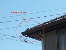 台風被害 棟瓦 破損 修繕 屋根 街の屋根や四日市店