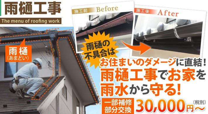 雨樋工事でお家を雨水から守る! 雨樋の修理・交換、お任せください