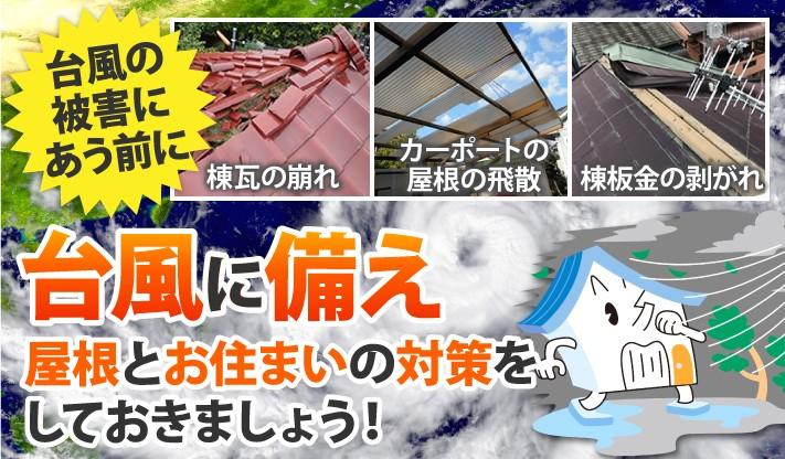 台風被害に遭う前に屋根とお住まいの対策をしておきましょう
