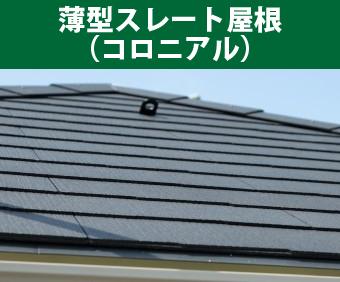 薄型スレート屋根(コロニアル)写真