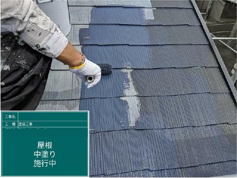 カラーベスト屋根中塗り