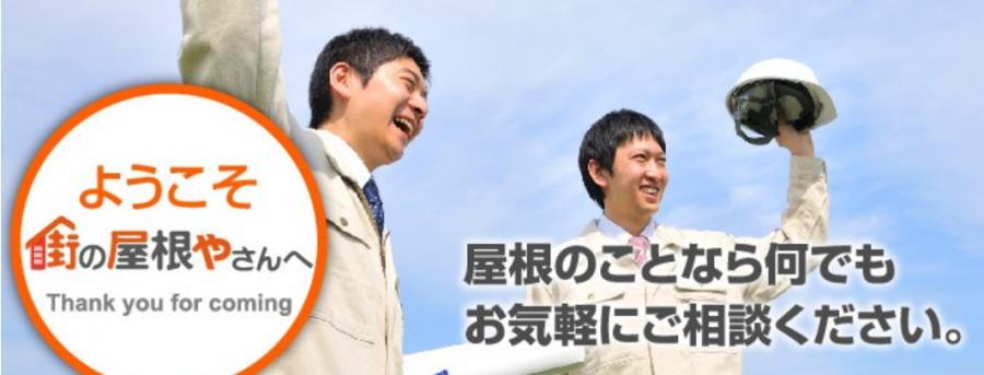 三重県 屋根修理