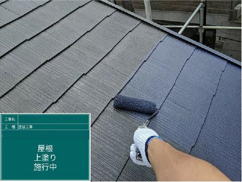 カラーベスト屋根上塗り