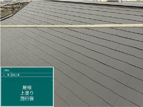 カラーベスト屋根施工完了後