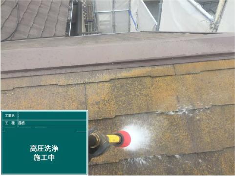 カラーベスト屋根、高圧洗浄