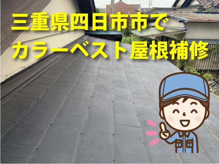 三重県四日市市でカラーベスト屋根補修