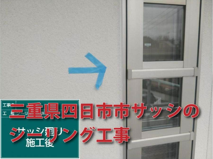 三重県四日市市サッシの シーリング工事