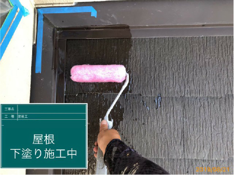 屋根塗装、下塗り(シーラー)