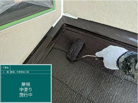 屋根塗装、中塗り