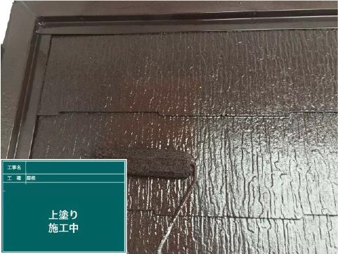 屋根塗装、上塗り