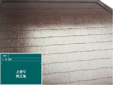 屋根塗装、カラーベスト