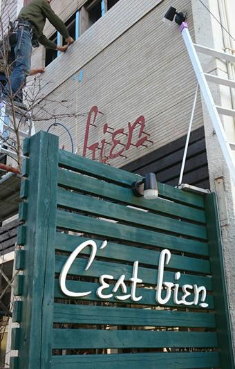 三重県津市の美容室セビアン(Sest Bien)外壁改装工事