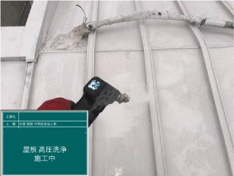 瓦棒、屋根高圧洗浄