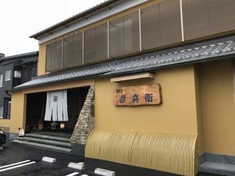 ジョリパットで土壁の様に仕上げた黄色い外壁。既設庇の日本瓦に新たに設置した犬矢来など、和の装い。