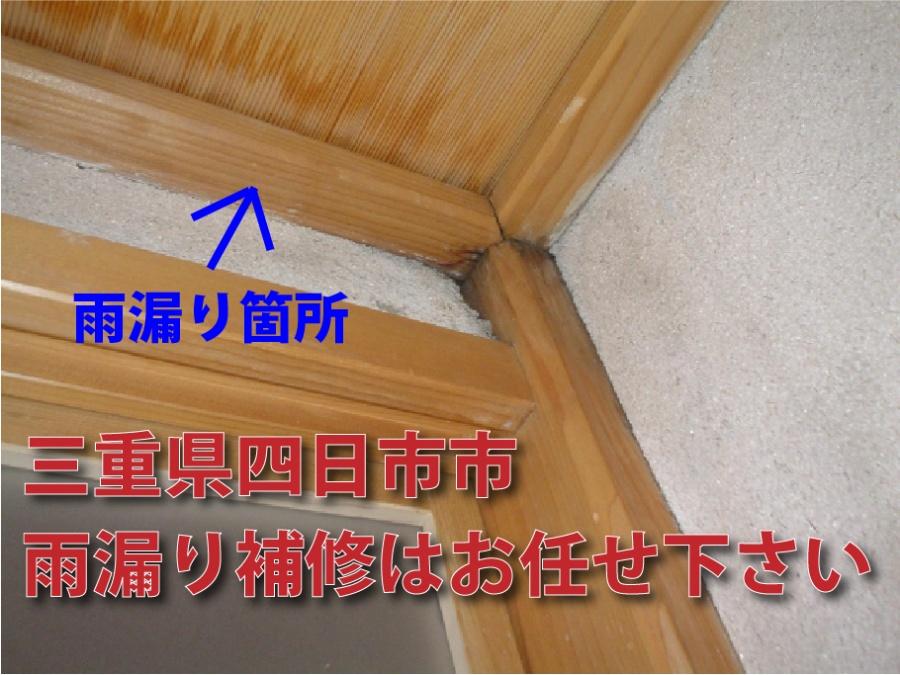 三重県四日市市雨漏り補修はお任せ下さい!応急処置や火災保険など詳しく解説