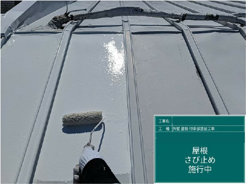 屋根塗装、サビ止め塗料