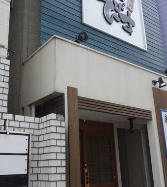 三重県津市南丸之内にある鉄骨造三階建ての店舗併用住宅。