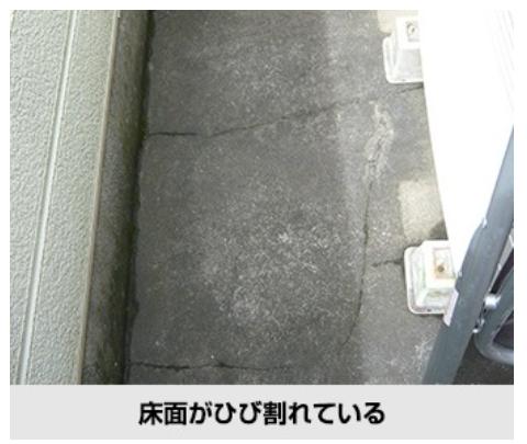 雨漏りの原因は床面の不具合