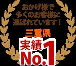 四日市市、桑名市、東員町やその周辺エリア、おかげさまで多くのお客様に選ばれています!