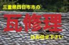 三重県四日市市の瓦修理はお任せ下さい