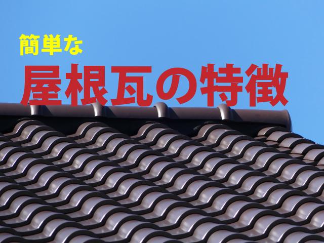 簡単な瓦屋根の特徴