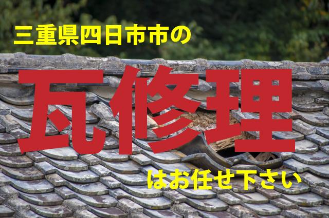 三重県四日市市の瓦修理はお任せ下さい我々は瓦工事を長年行っています