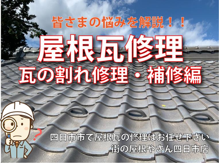 屋根瓦修理 瓦の割れ修理・補修編