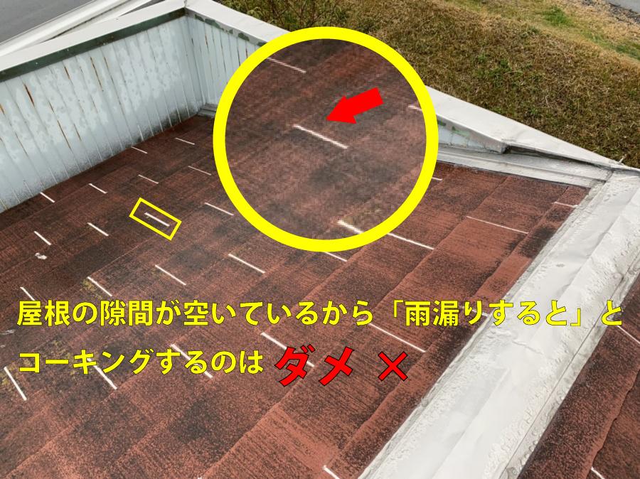 屋根の隙間が空いているから「雨漏りすると」と コーキングするのはダメ