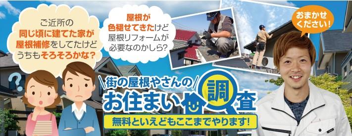 屋根の無料点検は街の屋根やさん四日市店へ