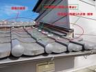 街の屋根や APOA 津市 屋根補修