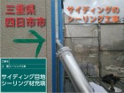 三重県四日市市サイディングの シーリング工事