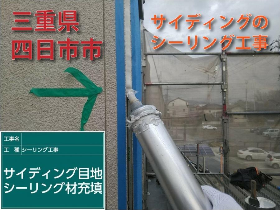 三重県四日市市サイディングのシーリング工事築12年木造