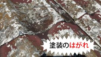 セキスイかわらU屋根塗膜剥がれ