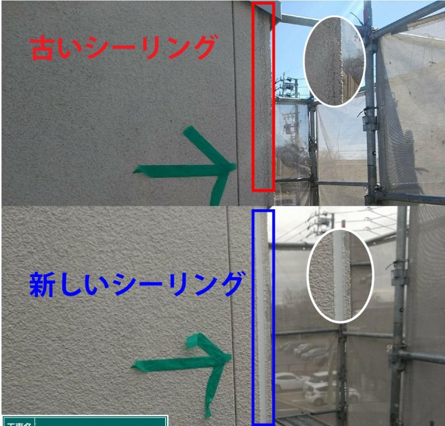 サイディングのシーリング施工前と完了比較