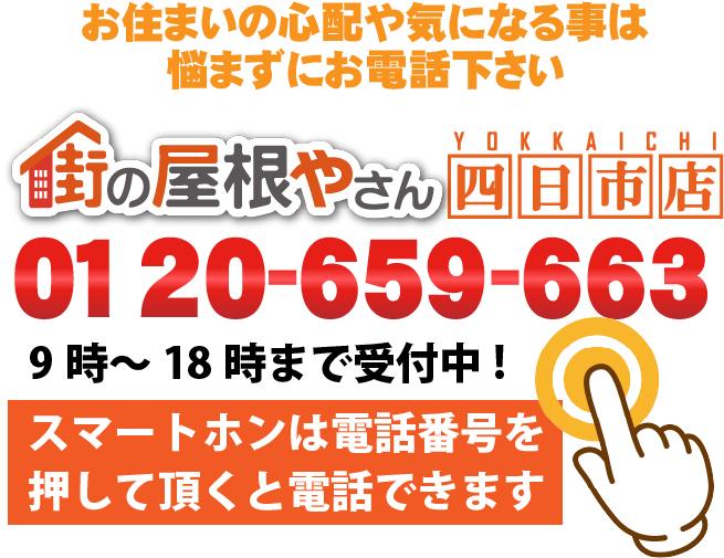 街の屋根やさん四日市店電話番号0120659663