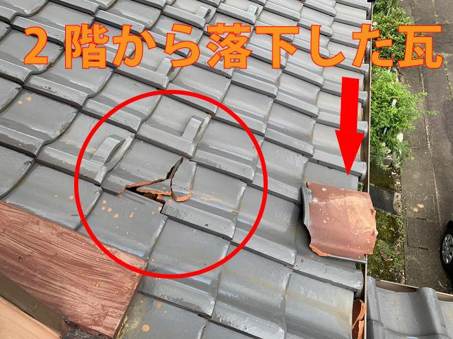 2階から落下した瓦