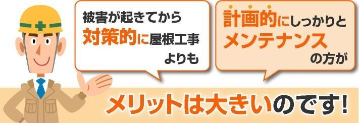 yanekouji-apartment5-jup-02-columns1-columns1