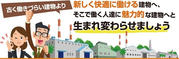 倉庫工場屋根補修 メンテナンス 津市